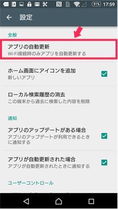 アプリ自動更新をOFF設定2