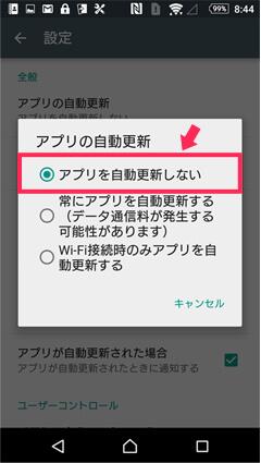 アプリ自動更新をOFF設定3