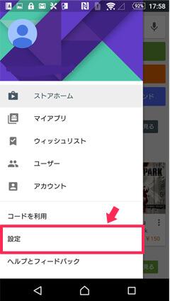アプリ自動更新をOFF設定