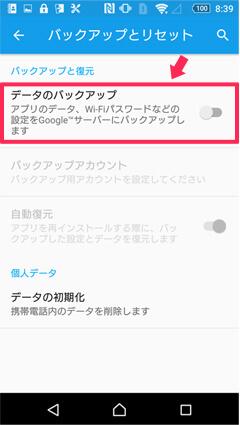 GoogleバックアップをOFF設定2