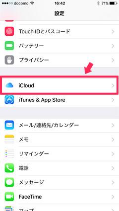 iCloudのバックアップをOFF設定