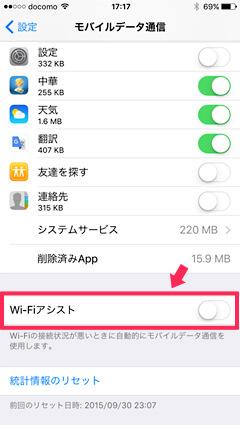 WiFiアシストをOFF設定